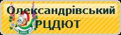 Олександрівський РЦДЮТ